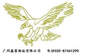 广州鑫富物流有限公司Logo