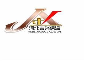 河北吉兴保温材料有限公司Logo