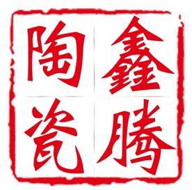景德镇高新区鑫腾陶瓷经营部Logo