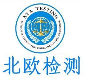 深圳市北欧检测技术服务有限公司Logo