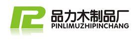 东莞市品力木制品有限公司Logo