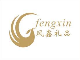 珠海凤鑫礼品有限公司Logo