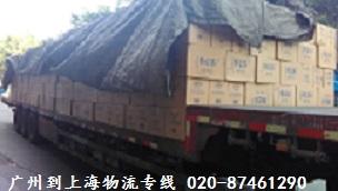 广州佛山直达上海的货物托运专线020-87461290