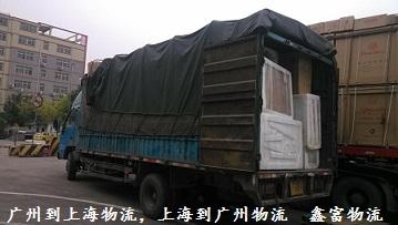 广州佛山发往上海的货物运输专线020-87461290