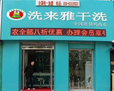 北京干洗机价格表大全