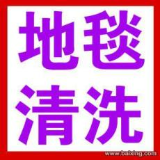 上海黄浦区西藏南路地毯清洗 高档地毯清洗