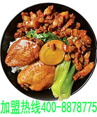 葫芦岛热门快餐项目米当家台湾卤肉饭加盟