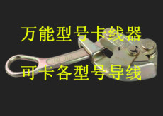 NGK型卡线器 NKG卡线器参数 NGK卡线器功能
