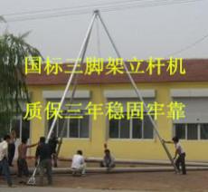 制造三脚架立杆机 铝合金三脚架立杆机图片