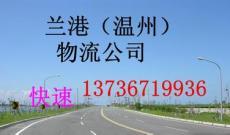 温州到兴化货运公司 托运部地址