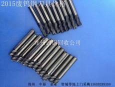 太原钨钢刀具回收