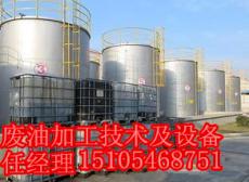 淄博桓台回收各种废油的厂家