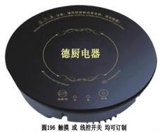 商用火鍋電磁爐