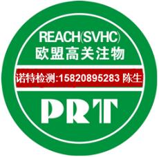 欧盟最新REACH标准165项检测 SGS检测认证