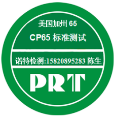 美国CP65检测 加州65标准检测 CA65检测