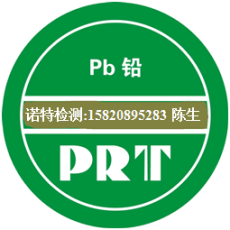 CP65含铅检测 EN71-3检测 Pb铅含量检测