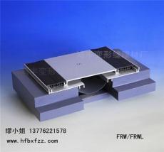 建筑变形缝伸缩缝沉降缝双列嵌平型FRW/FRWL