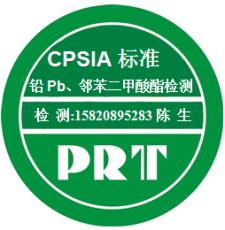 CPSIA环保要求 CPSIA标准总铅 邻苯6P检测
