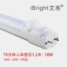 LED日光灯T8人体感应 1.2米18W