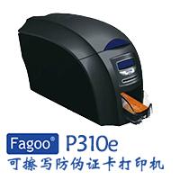 Fagoo P310e可擦写防伪证卡打印机