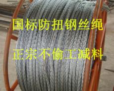 11mm防扭钢丝绳 9mm防扭钢丝绳厂家直销