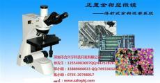 供應金相顯微鏡