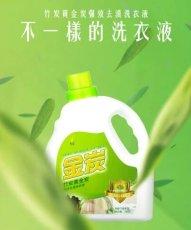 健康環保特色洗衣液品牌金炭竹炭洗衣液招商
