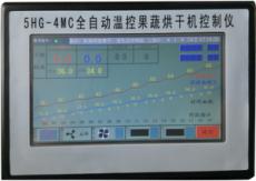 5HG-4MC全自动温控果蔬烘干机控制仪