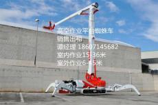 意大利进口32米曲臂自行走升降平台蜘蛛车