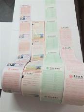 添嘉美印刷 厂家印刷银行卷纸印刷 热敏纸印