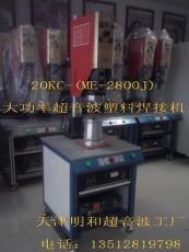2600W超声波焊机