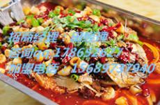 正宗麻辣涮烤鱼加盟 麻辣烤鱼技术培训
