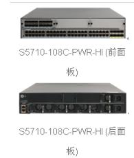 S5710-108C-PWR-HI华为千兆以太网交换机