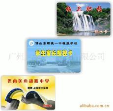 供应各种优质IC卡/员工卡/会员卡/PVC智能卡