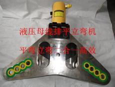 母线排立弯机 铜排平弯机 铜线排平立弯机
