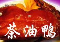 北京茶油鸭加盟 张英茶油鸭加盟总部