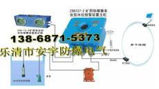 井下液压泵中央水仓水位报警器 型号ZSB127
