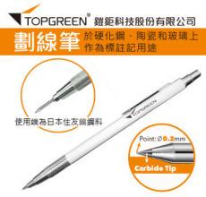 鎧鉅科技 -*白色尊爵款*高硬度鎢鋼劃線筆