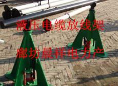 简易型液压电缆放线架 卧式放线架厂家
