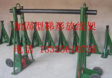 梯形电缆放线架 螺旋式电缆放线架