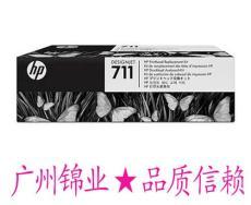 HP/惠普T120T520绘图仪711号打印头C1Q10A