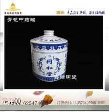 陶瓷藥膏罐 陶瓷膏方罐定制 陶瓷中藥罐