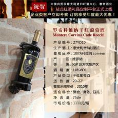 上海进口红酒交易中心罗帝科维纳红葡萄酒