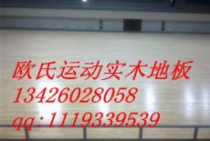 体育木地板价格