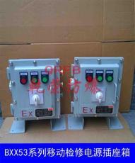 BXX53系列防爆移动检修电源插座箱 IIB II