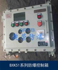BXK系列防爆控制箱 IIB IIC DIP