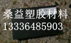 防静电尼龙板 R6 防静电尼龙板