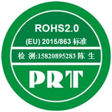ROHS检测 最新ROHS测试 EU2015/863检测