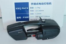 汕尾P300 陆丰KBQPACK P300打包机