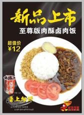 台湾卤肉饭加盟米饭当家台湾卤肉饭加盟需要